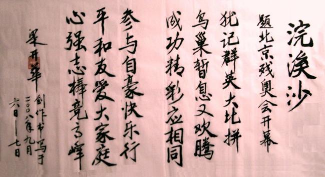 关于中国梦的古诗词